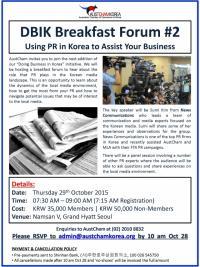 [Oct 29 Thu] Doing Business In Korea Breakfast Forum #2